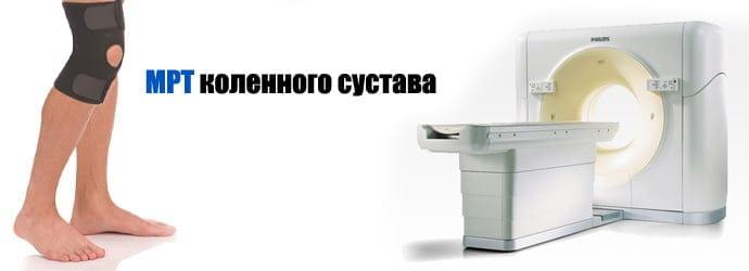 мрт коленного сустава в москве где лучше сделать телефоны, часы